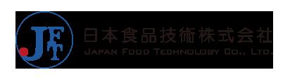 日本食品技術株式会社 Logo