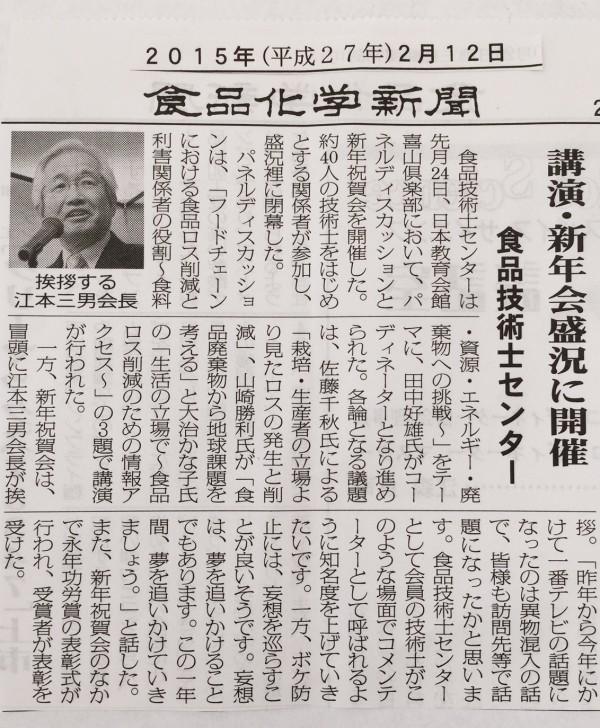 20150212-食品化学新聞