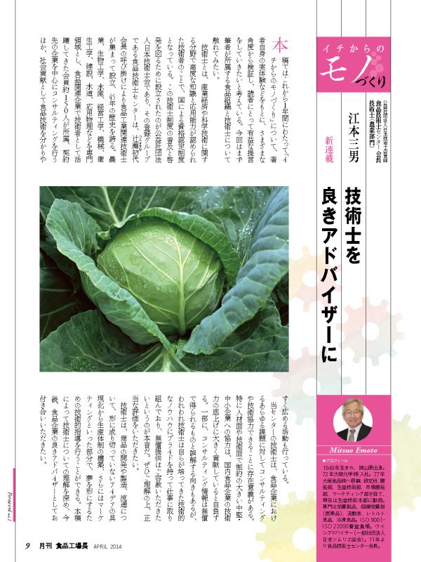 月刊 食品工場長(日本食糧新聞社)巻頭言 連載記事 「イチからのモノづくり」 第1回 「技術士を良きアドバイザーに」 2014/04