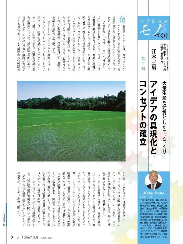 月刊 食品工場長(日本食糧新聞社)巻頭言 連載記事 「イチからのモノづくり」 第3回 「アイデアの具現化とコンセプトの確立」 2014/06