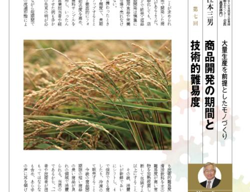 「イチからのモノづくり」第7回「商品開発の期間と技術的難易度」