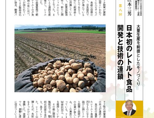 「イチからのモノづくり」 第8回「日本初のレトルト食品開発と技術の連鎖」